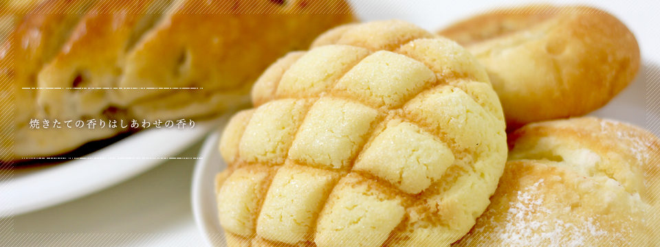 無添加焼きたてパンの店Ripple(リップル)